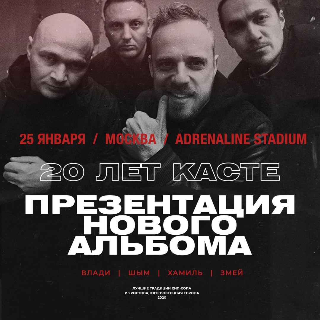 Каста — 20 лет! Презентация нового альбома в Москве