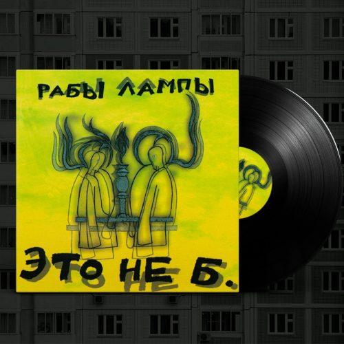 Единственный альбом группы Рабы Лампы, «Это не больно», будет издан на виниле
