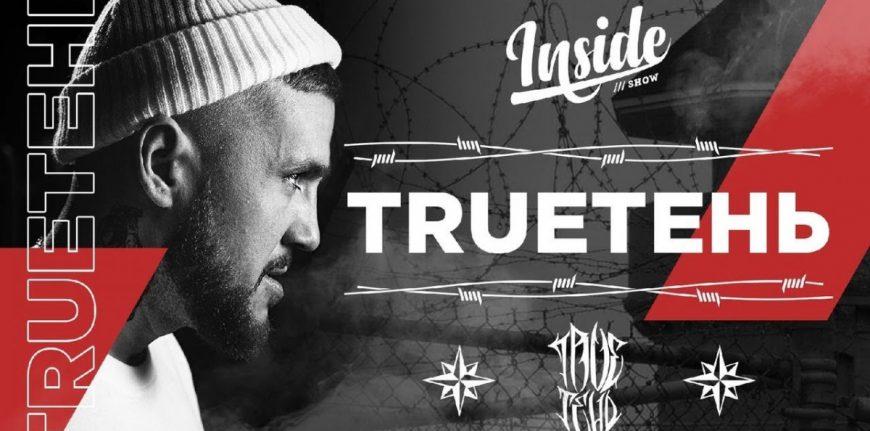 TRUEтень в новом выпуске «INSIDE SHOW»