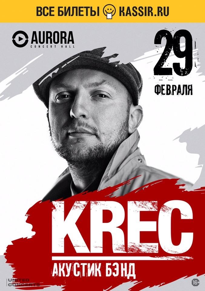 KREC. Большой сольный концерт в Санкт-Петербурге