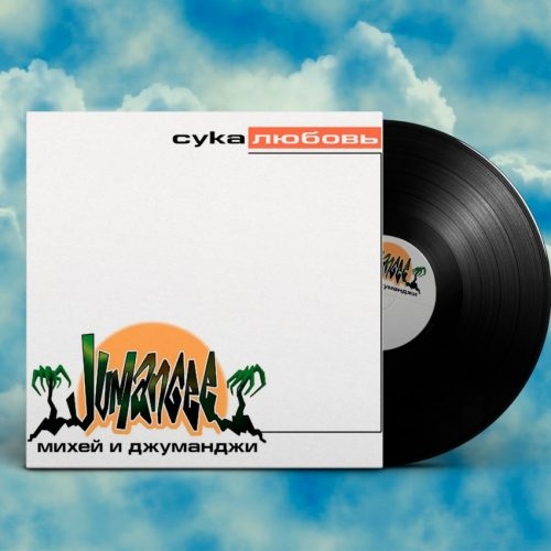 Единственный альбом Михея и Джуманджи, «Сука любовь», вновь будет издан на виниле