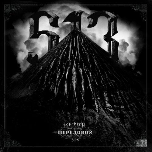 Террикон 513 — «Передовой»