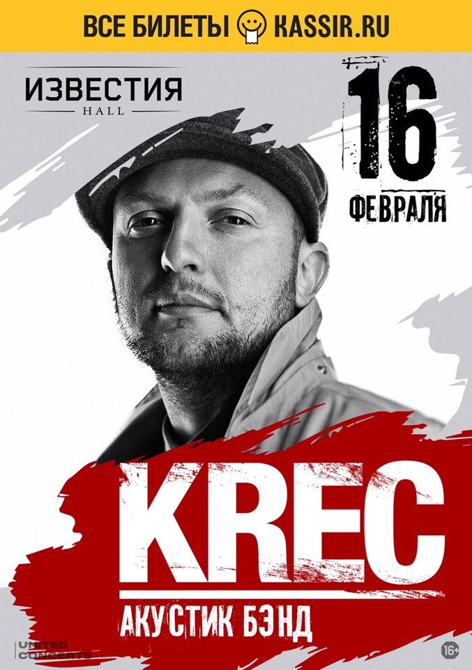 KREC. Большой сольный концерт в Москве