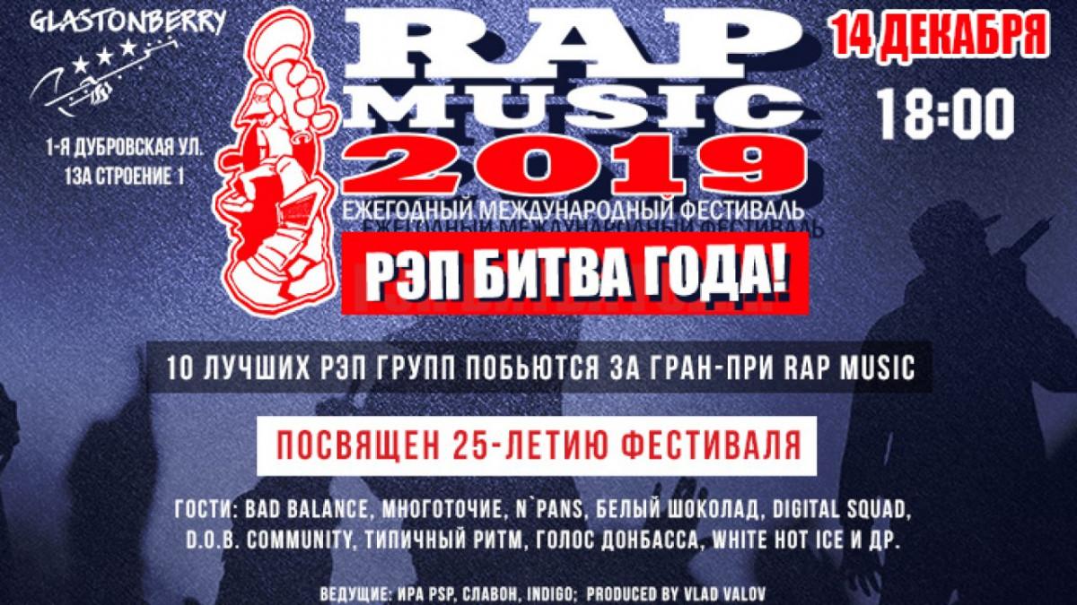 Жюри фестиваля Rap Music 2019 — «Rap Music 25!»