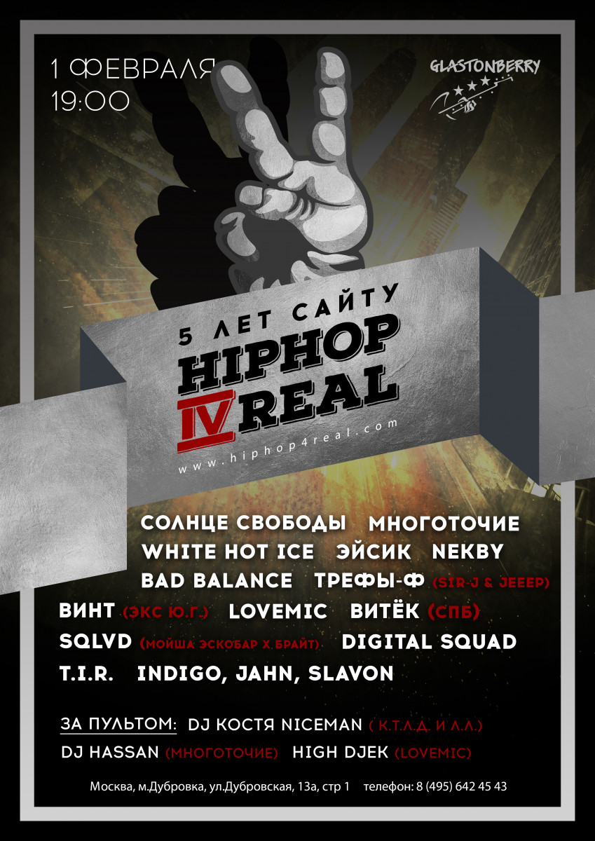 5 лет сайту HIPHOP4REAL.COM