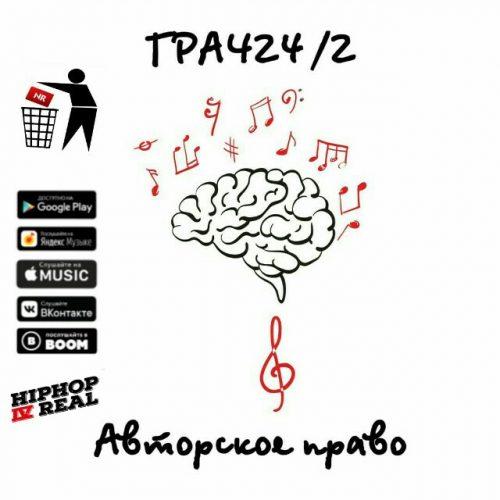 Грач24/2 — «Авторское право»