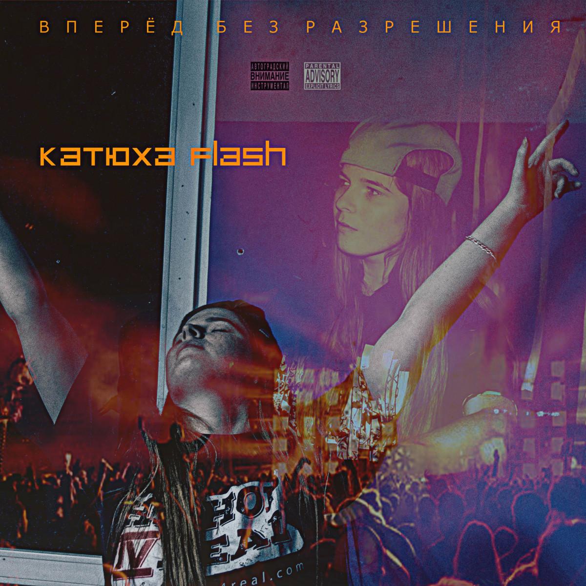 Катюха Flash — «Вперёд без разрешения»