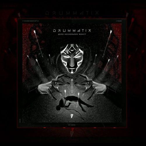 DRUMMATIX — «Дело Нескольких Минут»