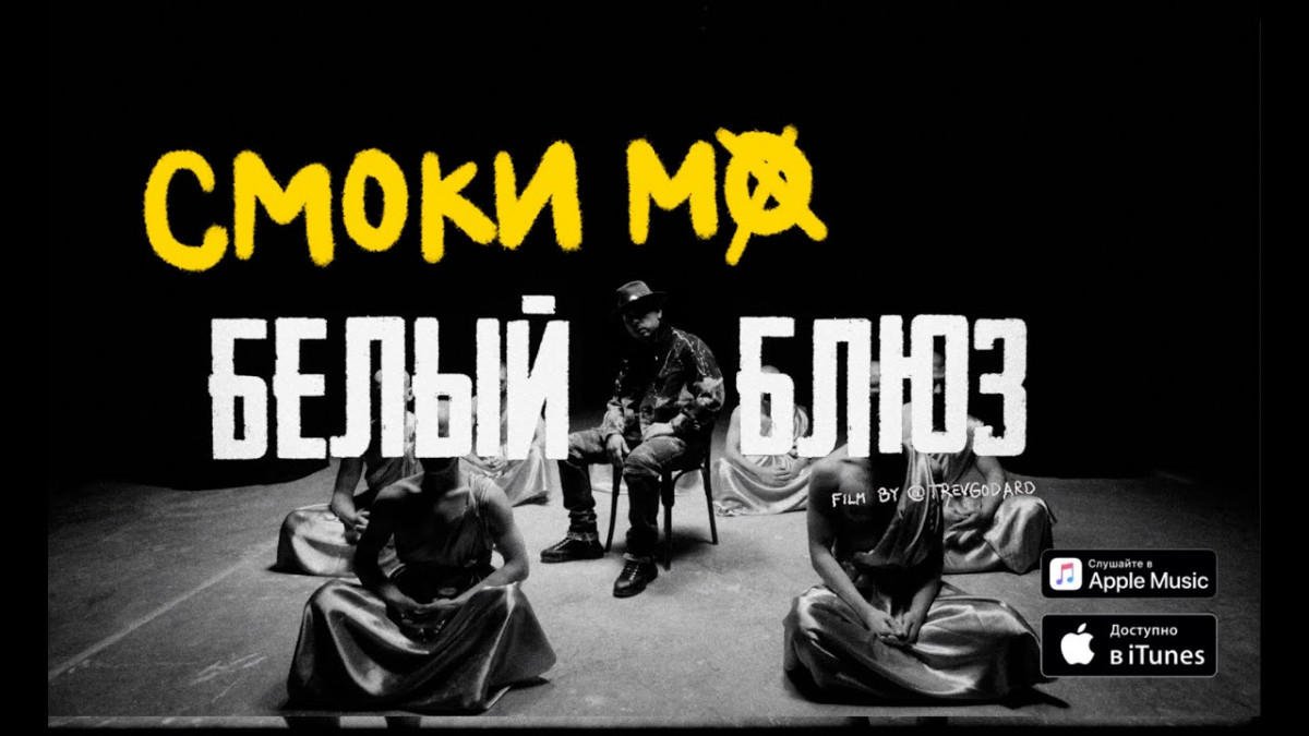Смоки Мо — «Белый блюз»