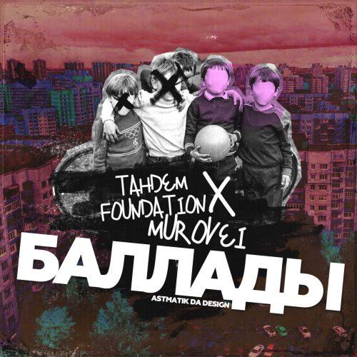 Tandem Foundation — «Баллады» (feat. Murovei)