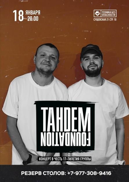 TAHDEM Foundation – 17 лет! Концерт в Москве