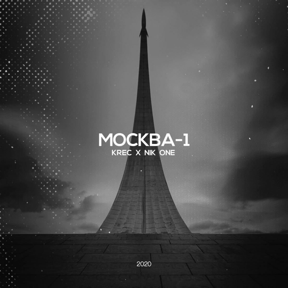 KREC & DJ Nik One — «Москва-1»