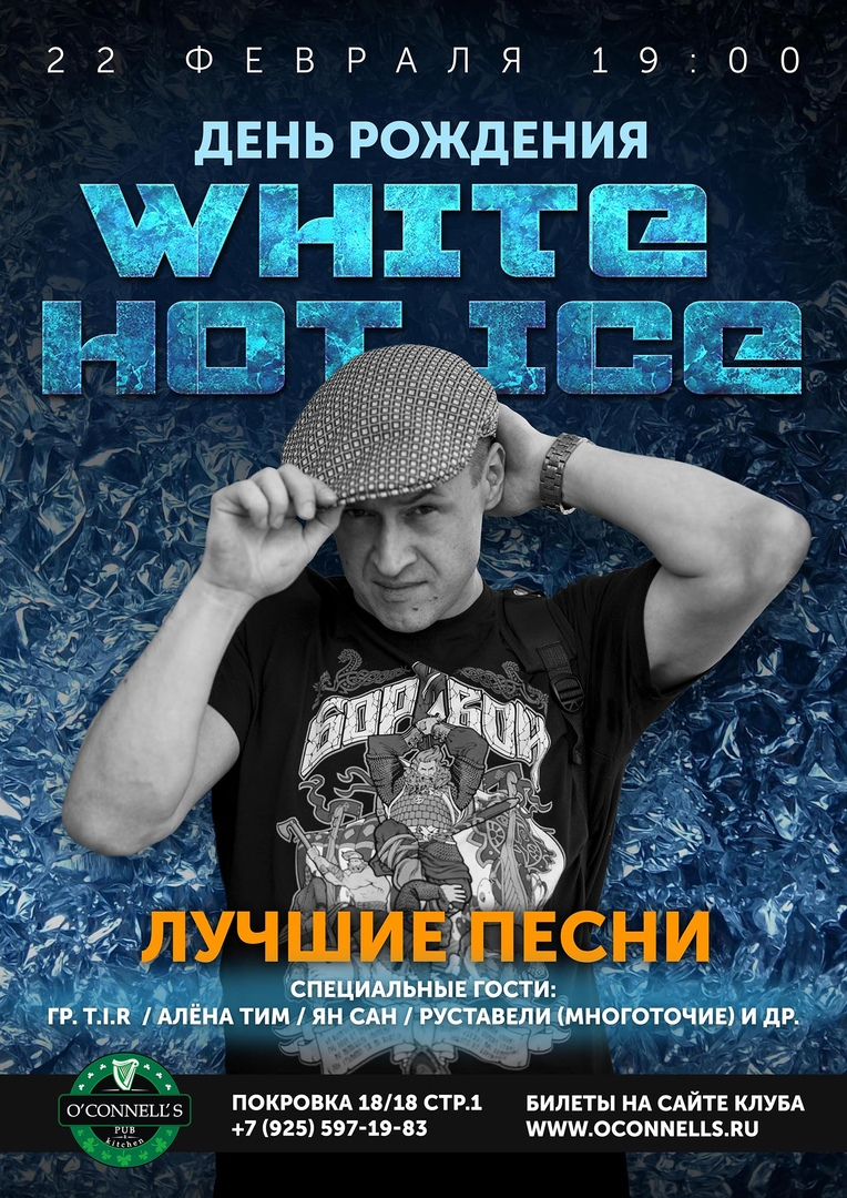 White Hot Ice в Москве