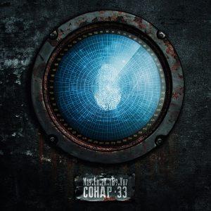 Nekby — «Сонар 33»