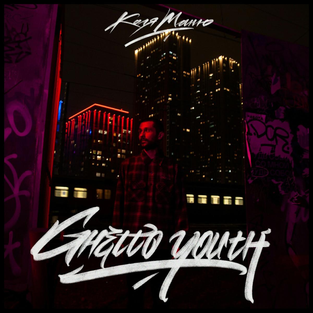 Коля Маню — «Ghetto Youth»