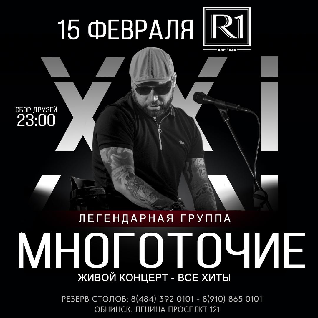 Многоточие в Обнинске