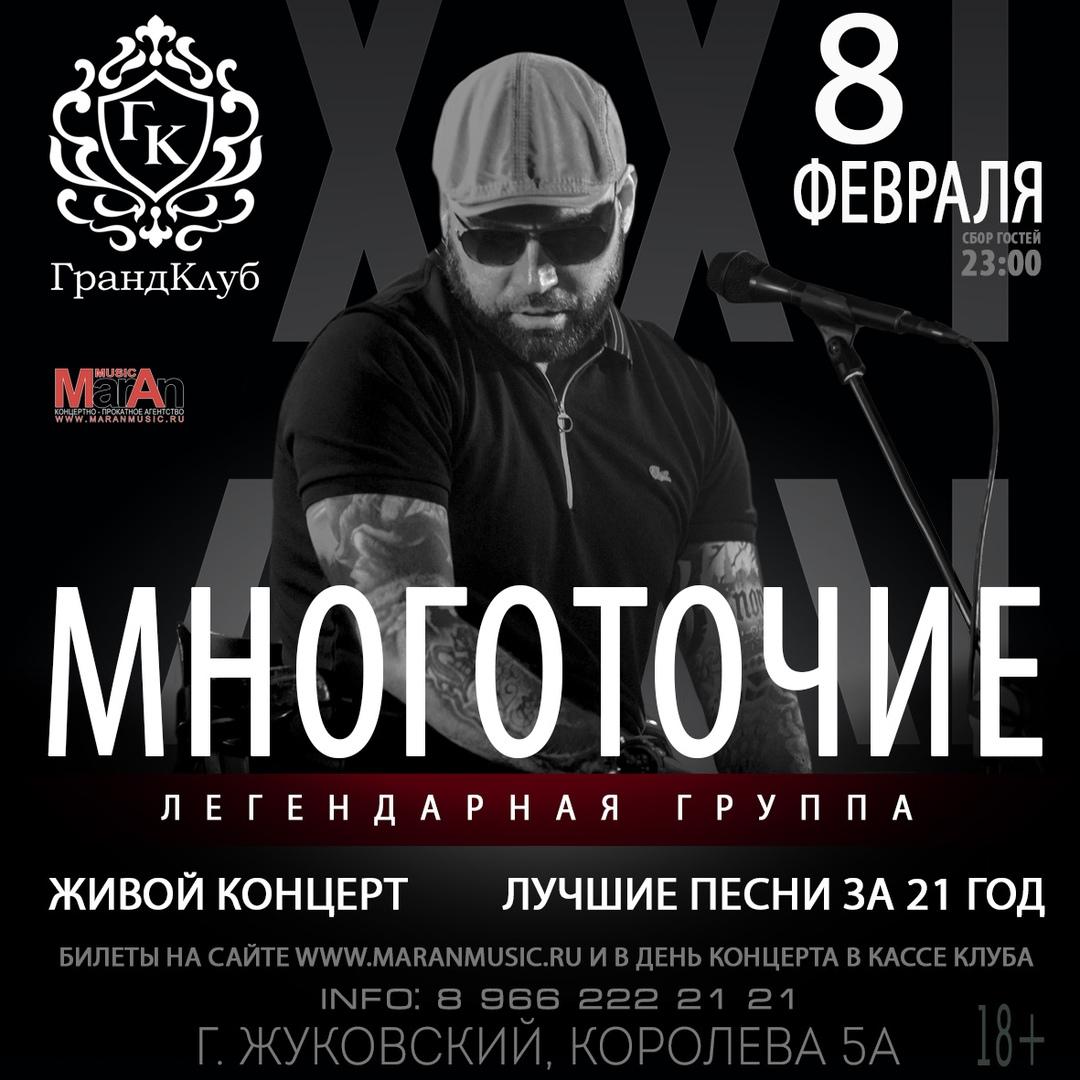 Многоточие в Жуковском