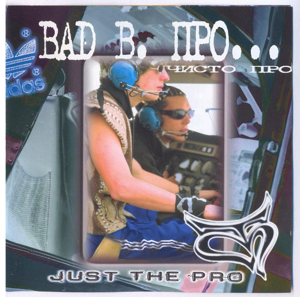 Bad B. Про… — «Чисто Про» (1996)