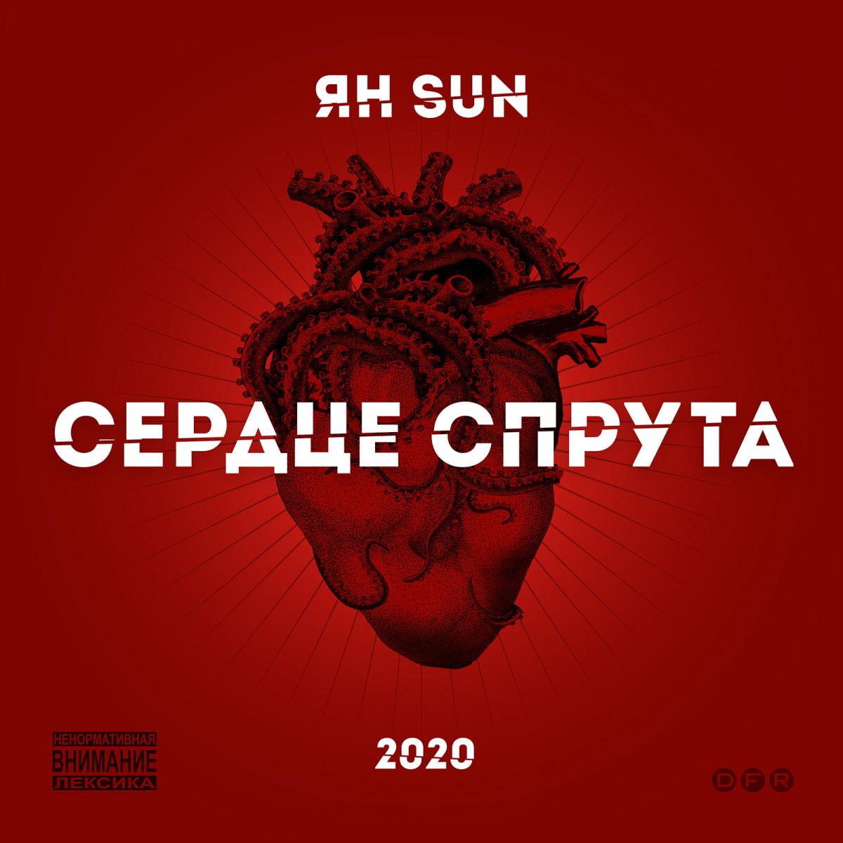 Ян Sun — «Сердце Спрута»