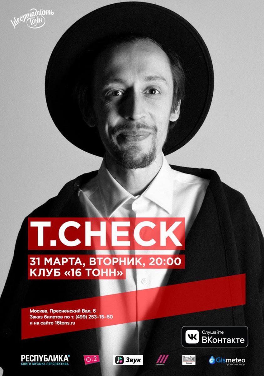 T.Check в Москве