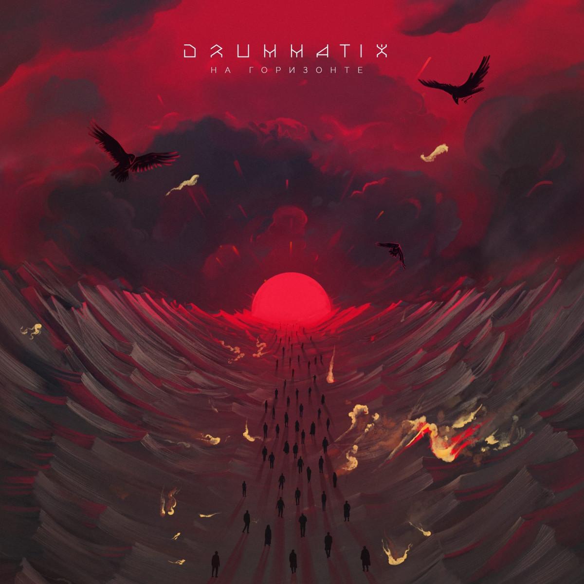 Drummatix — «На Горизонте»