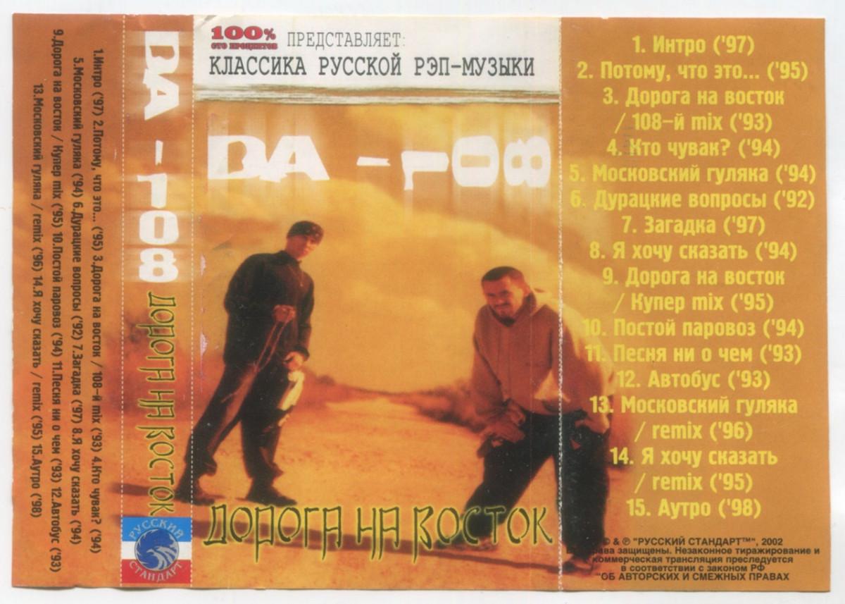 DA-108 — «Дорога на восток» (2004)
