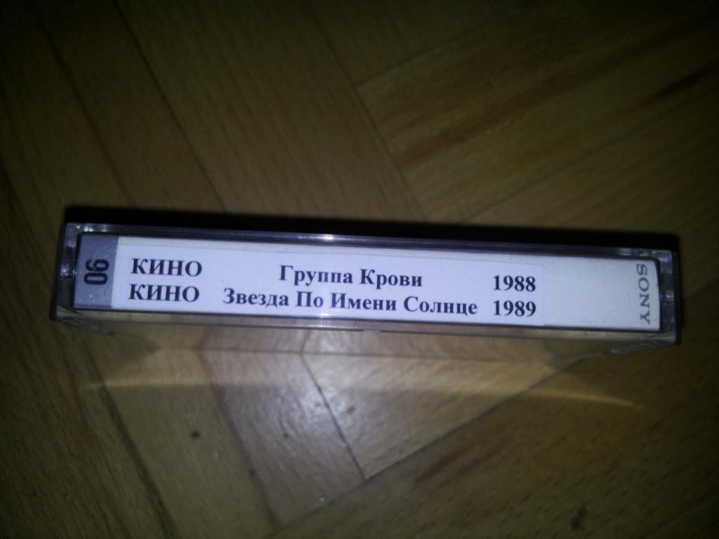 Кино — «Группа Крови» (1988)