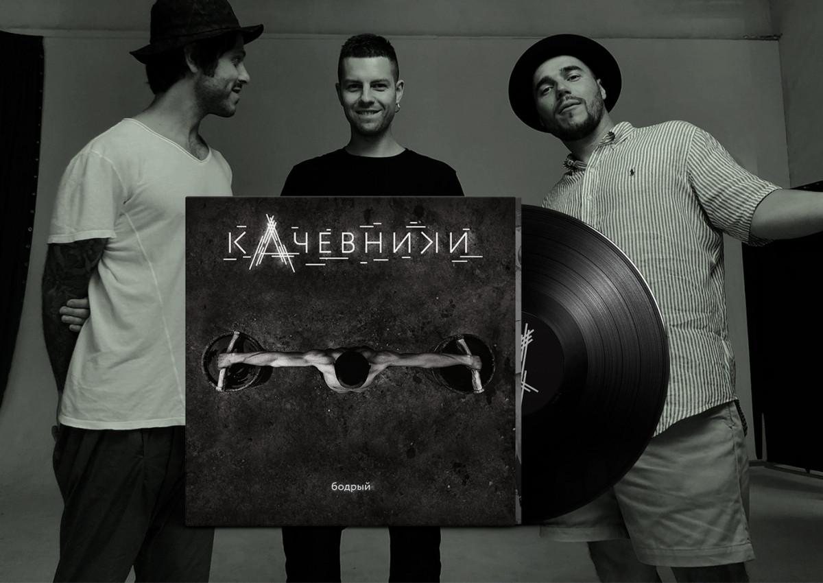 Альбом группы кАчевники «Бодрый» будет издан на виниле