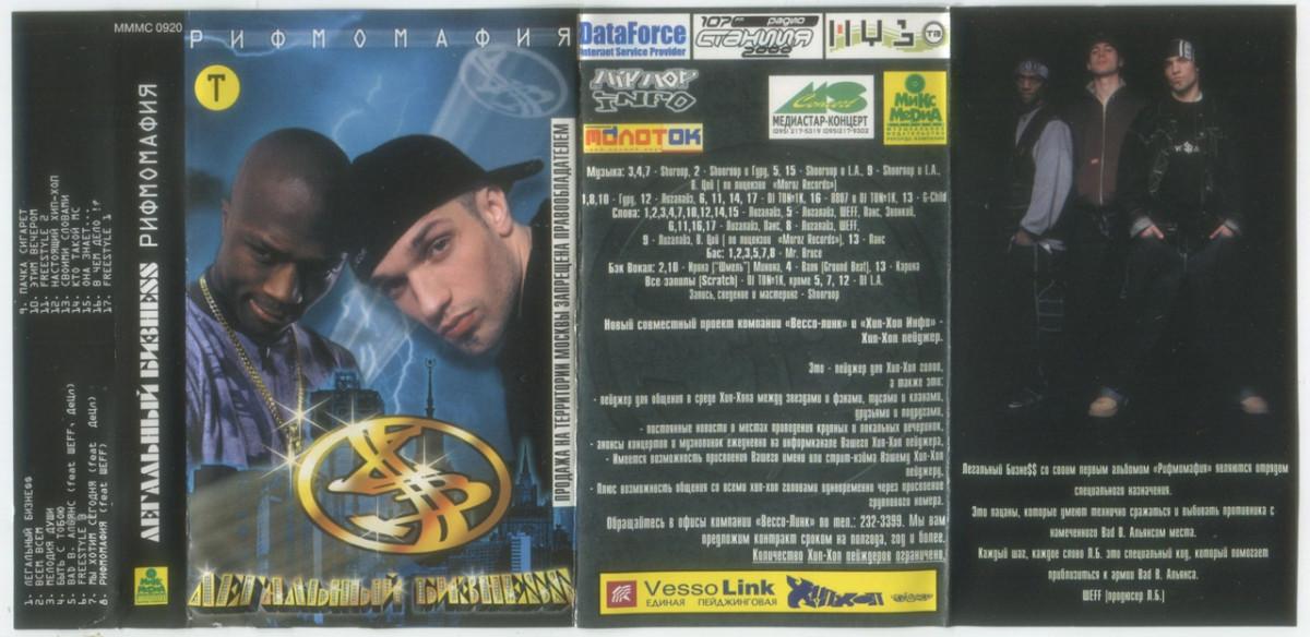 Легальный Бизнеss — «Рифмомафия» (2000)