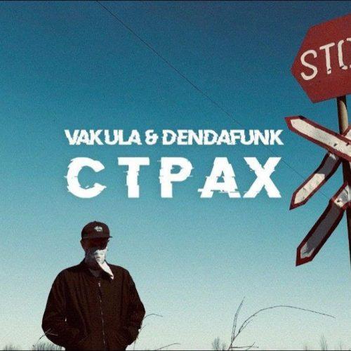 Премьера видео нового совместного проекта: Vakula feat. DenDaFunk — «стРАх»