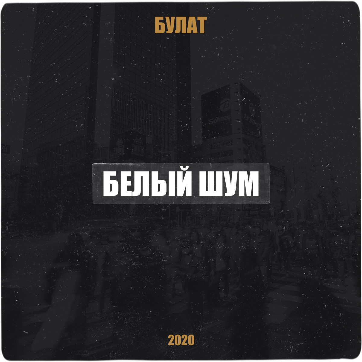 Булат — Белый Шум (prod. by 1bula)