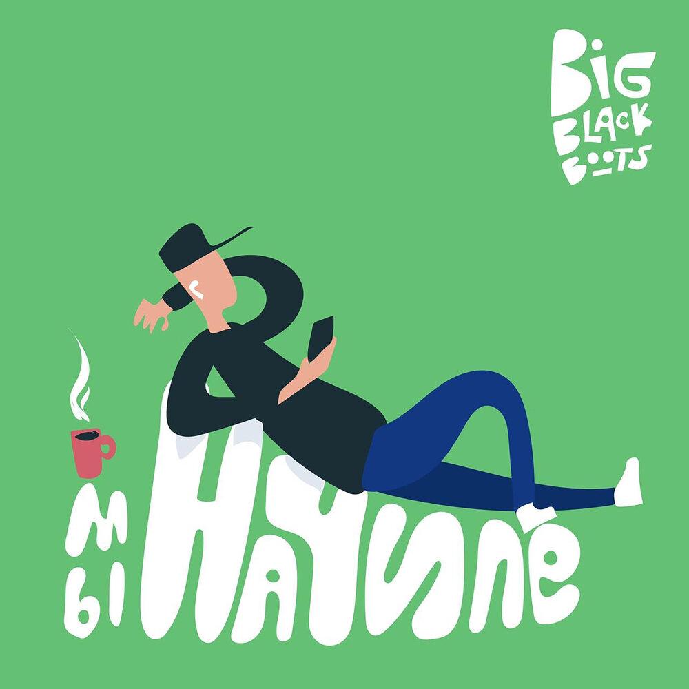 Big Black Boots — «Мы на чиле» (feat. T.Check)