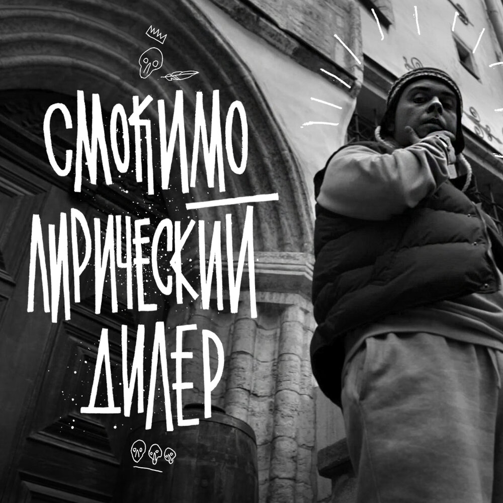 Смоки Мо — «Лирический дилер»