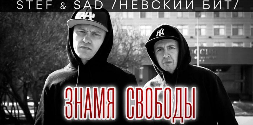 Stef feat. Sad (Невский Бит) — «Знамя Свободы»