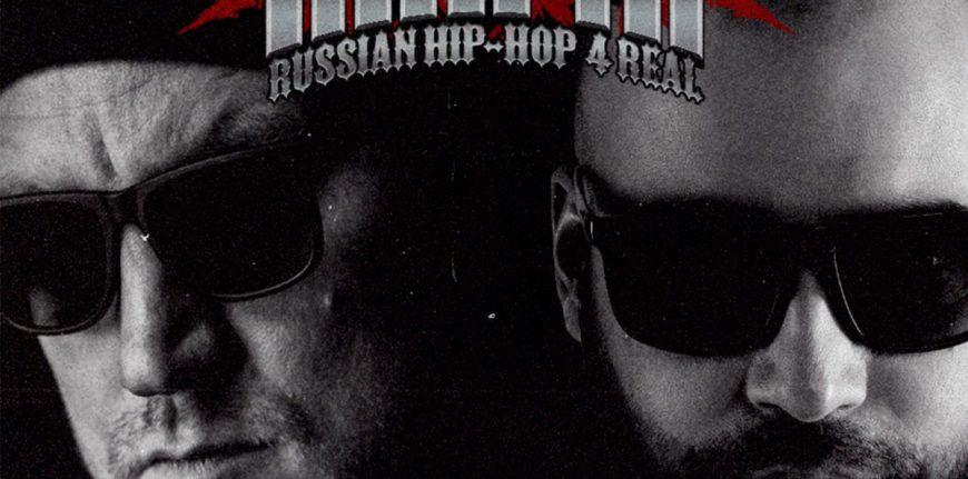 Премьера сингла: Витёк и Руставели — «RHH4R / Russian Hip-Hop 4 Real»