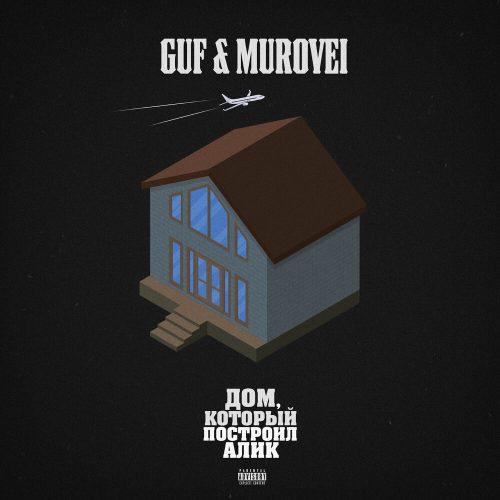 Guf & Murovei — «Дом, который построил Алик»