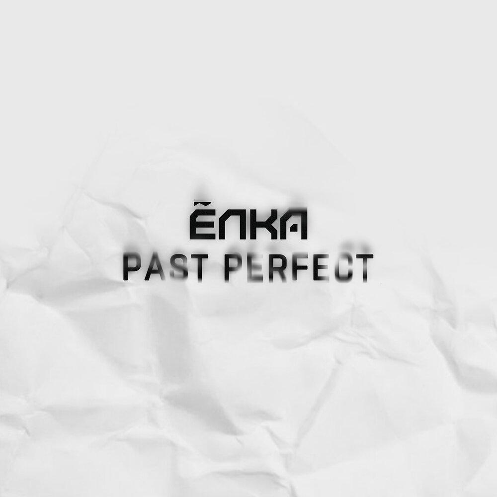 Ёлка — «Past Perfect»