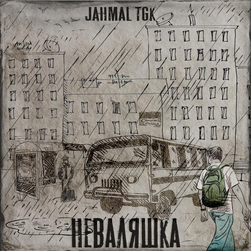 Jahmal TGK — «Неваляшка»