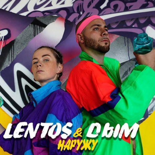 Lentos & Dым — «Наружу»