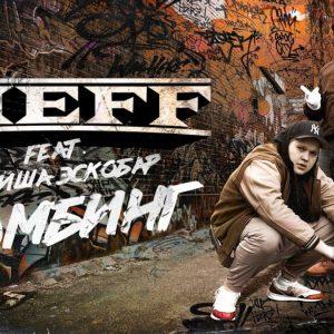 ШЕFF — «Бомбинг» (feat. Мойша Эскобар)