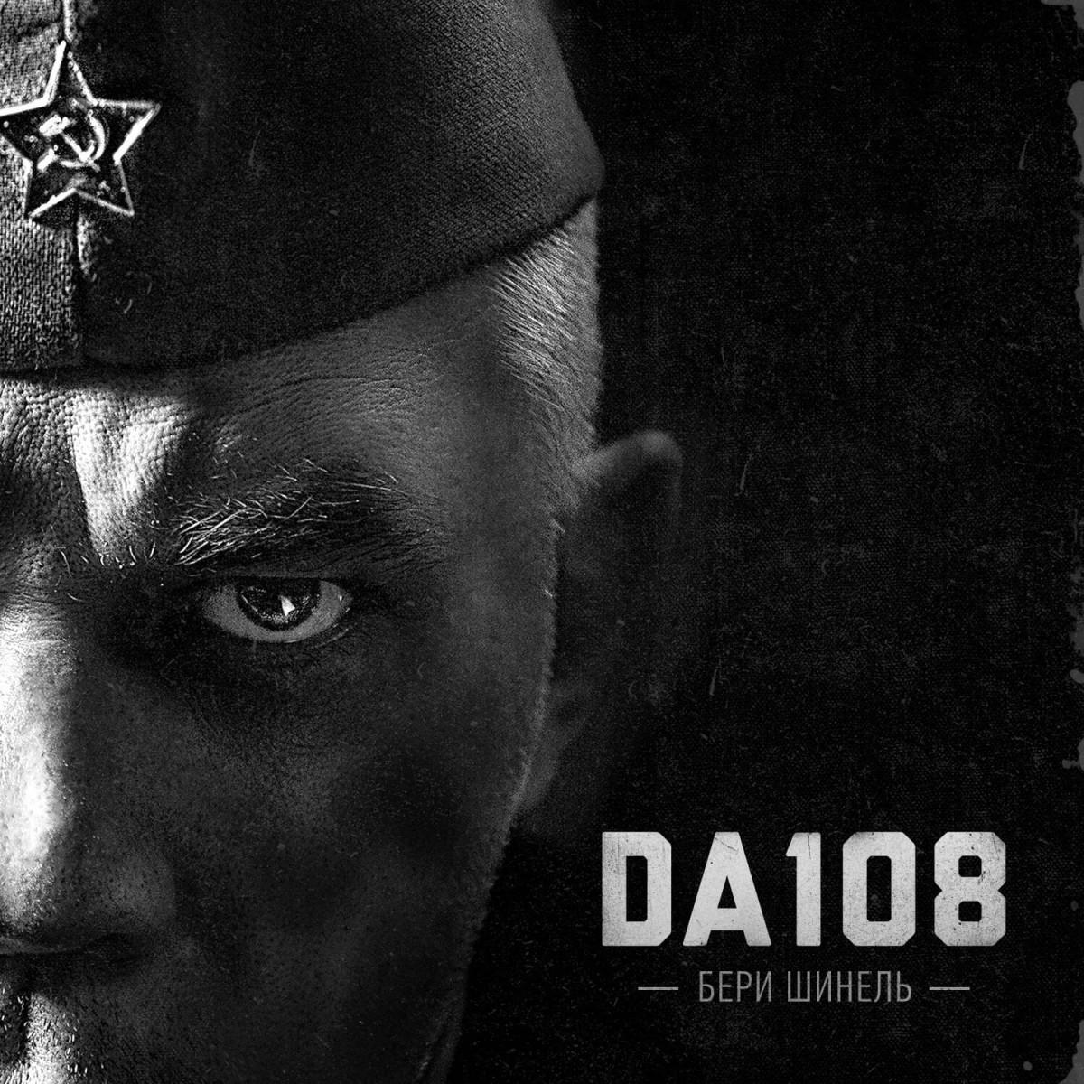 DA108 — «Бери Шинель»