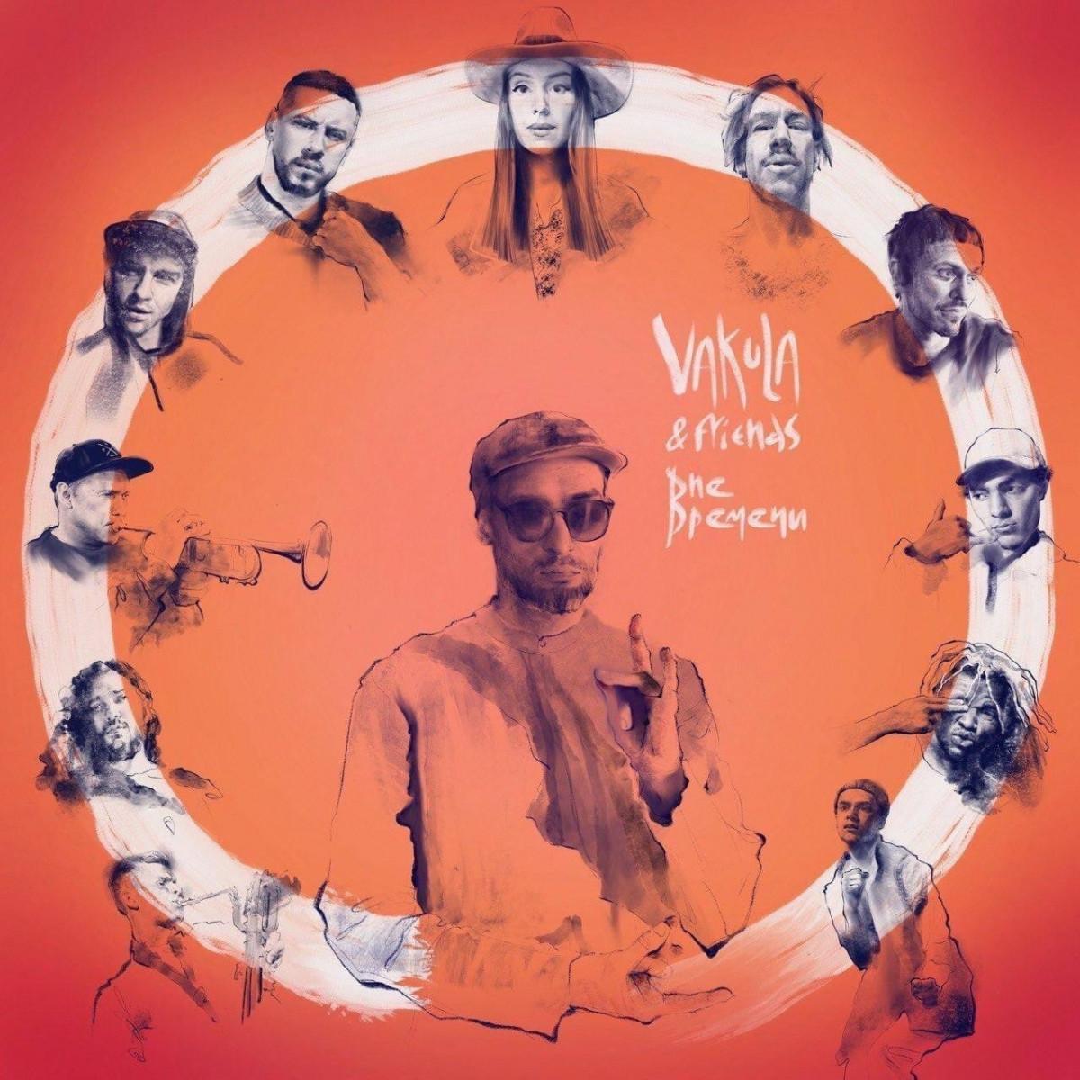 Vakula — «Вне Времени»