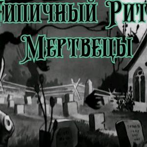 Типичный Ритм — «Мертвецы»
