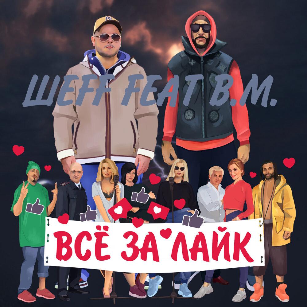 ШЕFF — «Все за лайк» (feat. B.M.)