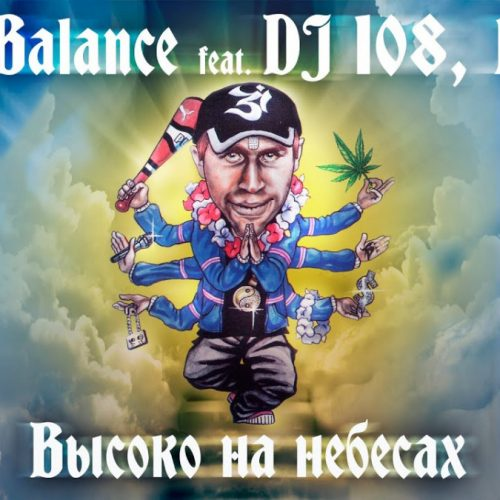 Видео-трибьют Куперу: Bad Balance feat. DJ 108, Lojaz — «Высоко на небесах»