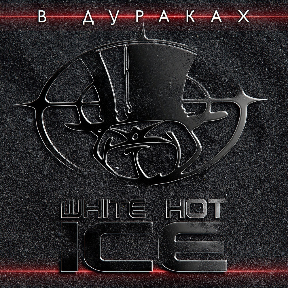 White Hot Ice — «В дураках» (Переиздание 2020)