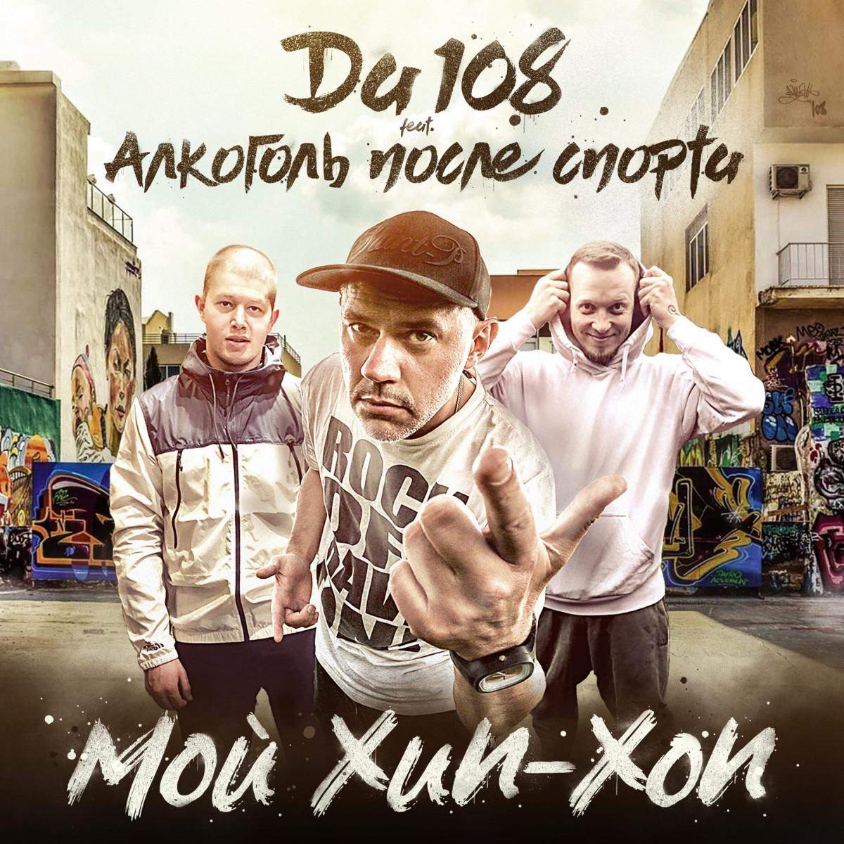DA108 — «Мой хип-хоп» (feat. Алкоголь После Спорта)