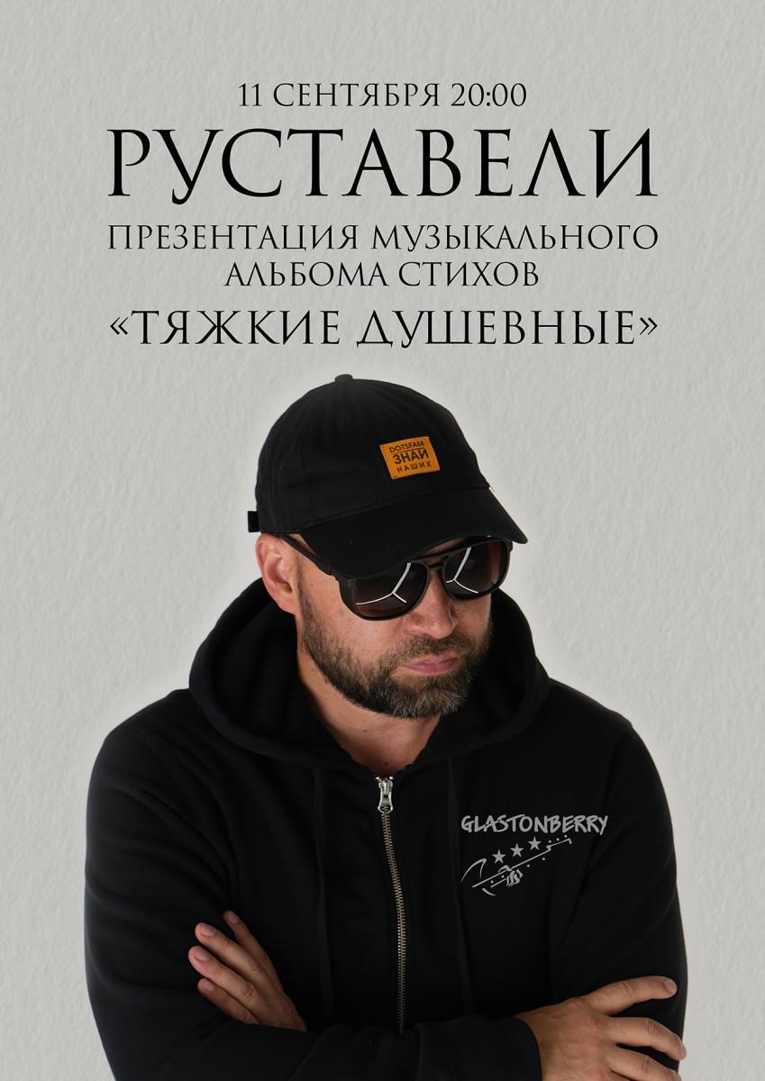 Руставели в Москве