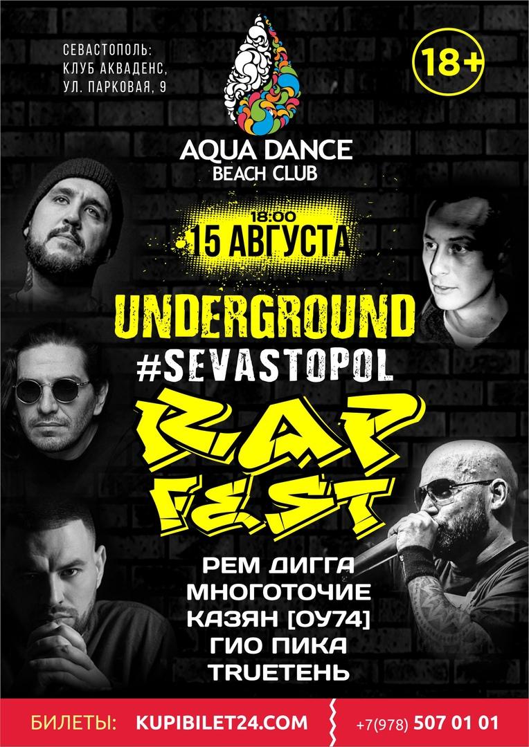 UNDERGROUND RAP FEST в СЕВАСТОПОЛЕ