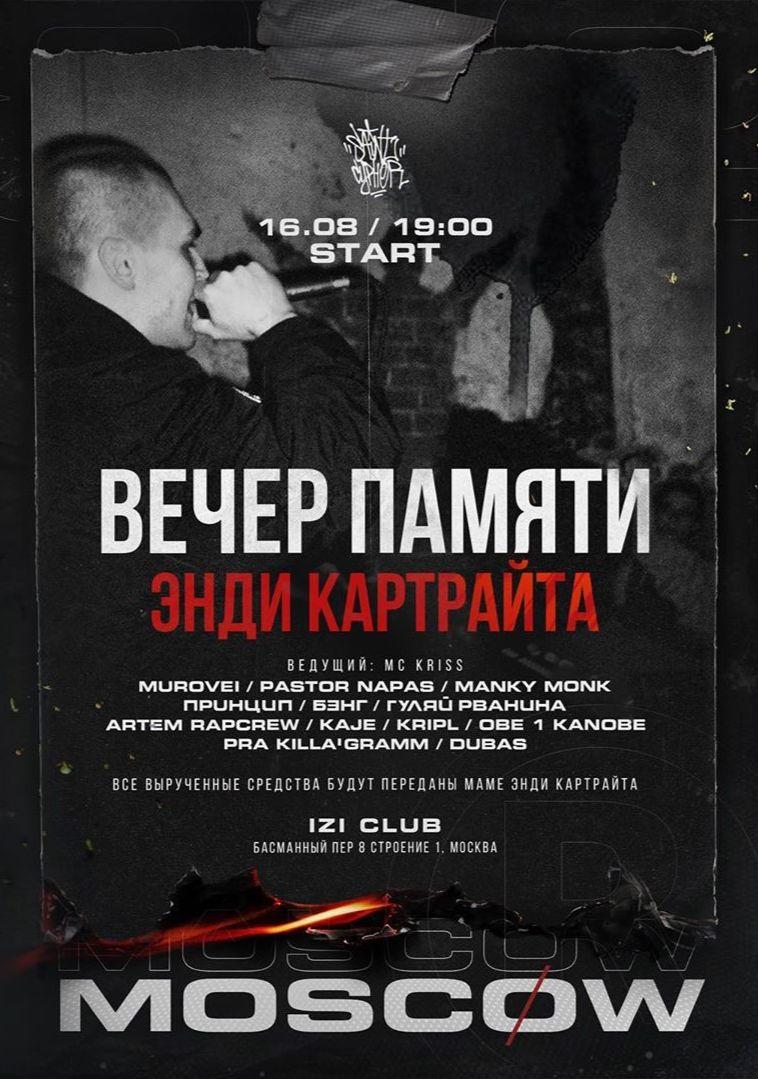 Вечер памяти Энди Картрайта в Москве